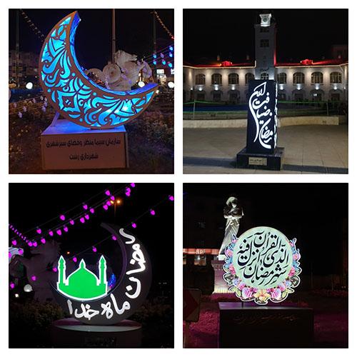فضا سازی شهر به مناسبت ماه مبارک رمضان توسط سازمان سیما، منظر و فضای سبز شهری شهرداری رشت